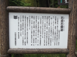 Entrance Sign to Ishizaka Stone-Paved Road
