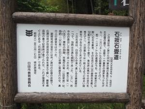 Entrance Sign to Ishizaka Stone-Paved Road